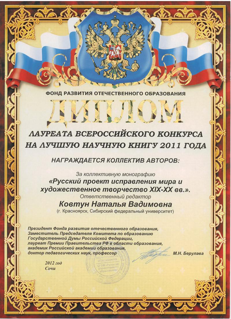 Профессор СФУ лауреат конкурса на лучшую научную книгу Новости СФУ Диплом лауреата jpg