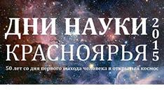 4–26 февраля Дни науки в СФУ: лекции, экскурсии, выставки