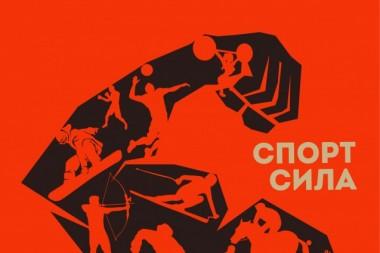 Работа «Спорт— сила», автор: Егор Горностаев, СФУ