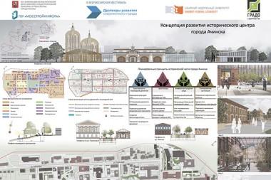 Группа авторов, проект «Концепция развития исторического центра города Ачинска»