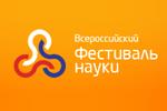 В рамках фестиваля науки в СФУ пройдёт День абитуриента