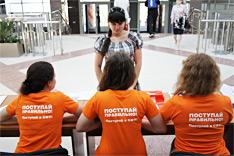 Акция для студентов СФУ «Поступил сам — помоги другому»