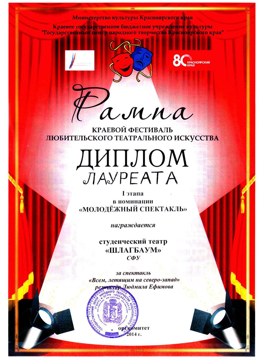 Театр СФУ Шлагбаум финалист краевого фестиваля театров  Всего на фестивале было показано 17 работ театральных коллективов Театр СФУ Шлагбаум удостоился высшей награды диплома