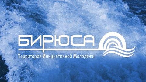 http://news.sfu-kras.ru/files/images/biryusa_1.jpg